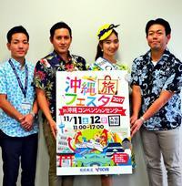 くまモン来場!世界のグルメも 魅力発信「旅フェスタ」11・12日宜野湾で