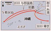 平和念願 最後の沖縄へ/戦争の記憶風化 懸念/天皇陛下、3月来県