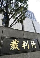 東京地裁、東京高裁などが入る裁判所合同庁舎=東京・霞が関