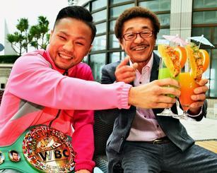 具志堅用高会長(右)とトロピカルジュースで乾杯する比嘉大吾