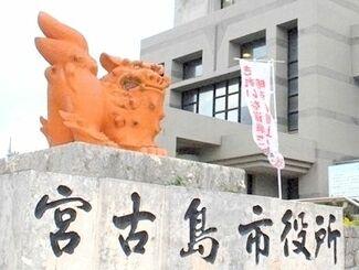 宮古島市役所
