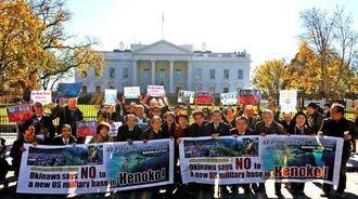 ホワイトハウス前で辺野古の新基地反対を訴える島ぐるみ会議訪米団のメンバーら=20日