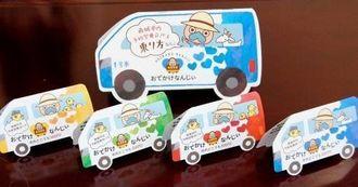 「おでかけなんじぃ」をPRするバス型パンフレットとカード