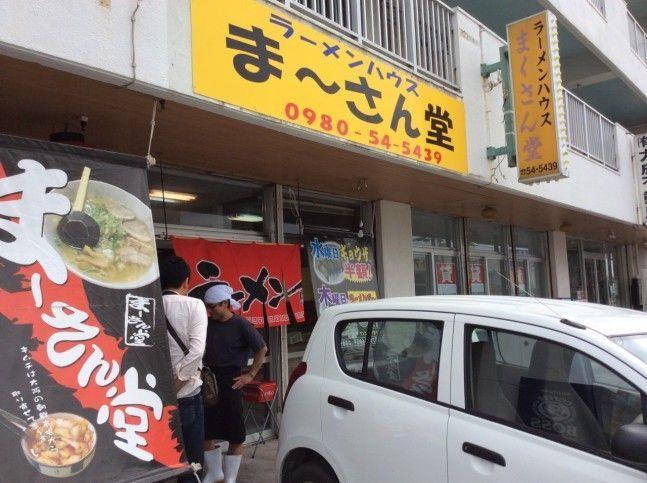 ま~さん堂の外観です。黄色に黒の堂々たる店名が、今日も腹ぺこどもを迎え撃ちます