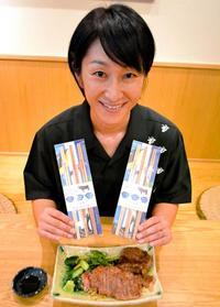 恩返しの思いギュウっと 東北産お箸で味わう沖縄ブランド牛