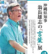 「翁長雄志の『言葉』展」、名護市で12月13日(木)~16日(日) 入場無料