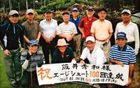 81歳でゴルフのエージシュート123回 目標は「200回」宮古島の阪井秀和さん