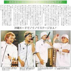 2000年1月に開催されたライブを伝える、1月16日の沖縄タイムス子ども新聞「ワラビー」の紙面
