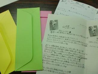中学生に宛てた手紙。プロジェクトでの思い出や、成長したことなどをつづった