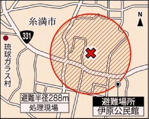 糸満市伊原の不発弾処理現場と避難場所