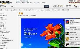 県とアマゾンが連携した泡盛特集サイト(アマゾンジャパン提供)