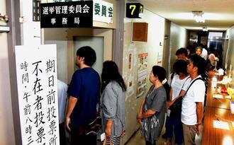 台風接近に伴い、混み合う期日前投票所=20日午後5時ごろ、宜野湾市役所