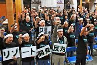 「リゾート開発認めぬ」竹富の住民140人集会 地元合意「全くない」