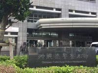 沖縄県警で障がい者雇用を水増し 健診結果で算入「誤って計上」2015~18年度に2~4人
