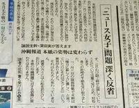 東京新聞が謝罪 「ニュース女子」司会は同紙論説副主幹