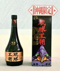 琉球王朝特選古酒 ©カラー