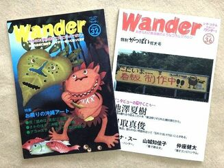 「Wander」ボーダーインク・各315円~432円