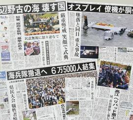 JCJ賞を受賞した沖縄タイムスの「高江・辺野古 新基地強行を問う報道」