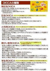 様々な対象者向けのOKICAがある(沖縄ICカード株式会社提供)