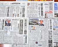 埋め立て承認撤回 東京の夕刊、どう伝えたか