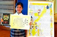 銘苅果子さん(赤道小)最優秀賞 全国かべ新聞コンテスト テーマは「沖縄の水の歴史」