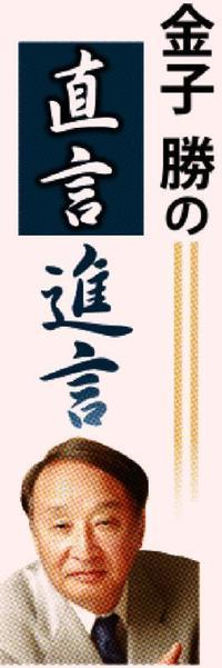 金子勝の直言進言(1)森友学園問題:政権による「国」の私物化を懸念 辺野古と共通