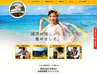 浦添「立ち寄る街へ」 商工会議所と事業者連携 体験イベント来月始動