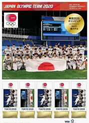 東京五輪野球男子チーム「侍ジャパン」のメダリスト公式フレーム切手(提供)