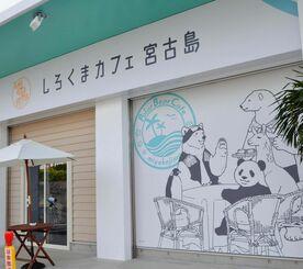 グランドオープンした「しろくまカフェ宮古島」店=17日、宮古島市平良久貝