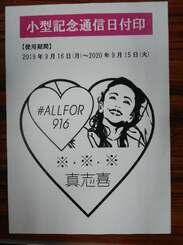 安室奈美恵さんをデザインしたハート形消印のイメージ