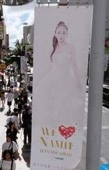 沖縄の観光名所・国際通りに掲げられた安室奈美恵さんのバナ-フラッグ=14日、那覇市牧志(金城健太撮影)