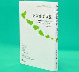 身体感覚の旅(大阪大学出版会・2484円)