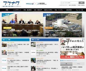 基地と原発のニュースサイト「フクナワ」