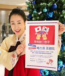 日韓友好イベント「ベストゥ・フレンドゥ」をPRする関係者(ノボテル沖縄那覇提供)