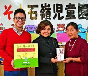 石嶺児童園の宮城洋子園長(右)に寄付金を贈呈するRBCiラジオの大野京子執行役員(中央)と、狩俣倫太郎アナウンサー