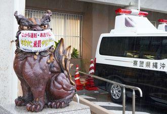 あおり運転などの根絶を願い、マスクを着けるシーサー=1日、沖縄署