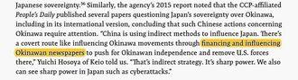 CSIS報告書の中で、細谷雄一教授が「(中国が)沖縄の新聞に資金提供し影響を及ぼしている」とコメントした部分の抜粋