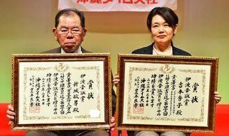 伊波普猷賞を受賞した新城敏男氏(左)と吉本秀子氏=10日午後、那覇市久茂地・タイムスホール