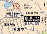 【不発弾】南城市玉城で27日処理 米国製5インチ艦砲弾 県道86号交通規制