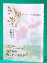 [読書]久利計一著「沖縄に学ぶ 神戸からの『うちなぁ見聞録』」 示唆に富む友愛の言葉