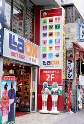 新型コロナウイルス感染拡大の影響で閉店したラオックス沖縄国際通り店=8日、那覇市牧志