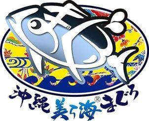 対象商品にシールなどで張られる「沖縄美ら海まぐろ」のロゴ