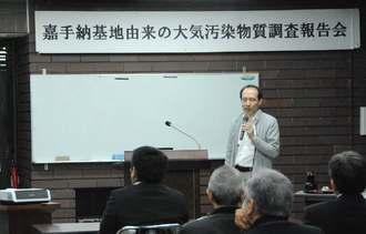嘉手納基地由来の大気汚染物質調査結果を報告する松井利仁教授=21日夜、嘉手納町役場