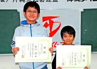 全国大会の代表に選ばれた友利颯さん(左)、川畑拓也君=24日、浦添市社会福祉センター