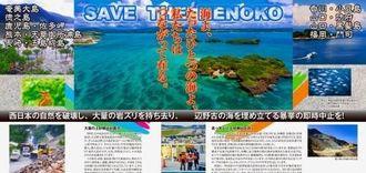 環境保護団体「自然と文化を守る奄美会議」と「環瀬戸内海会議」が、辺野古新基地建設に伴う土砂採取反対の署名を募るため作成したパンフレット