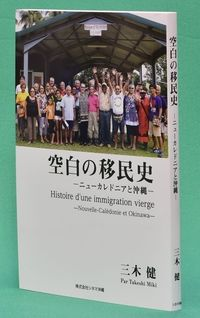 [読書]三木健著「空白の移民史-ニューカレドニアと沖縄-」 固い扉開きルーツたどる