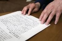 小4いじめ報告書公表せず、大津 市教委、家族要望に反し