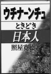 ゆい出版・1620円