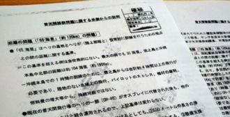 徳之島案断念の理由の一つとなった外務省の極秘指定文書