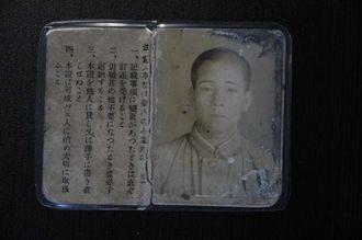 「職員証」の裏面には、高安進さんの写真が貼られていた